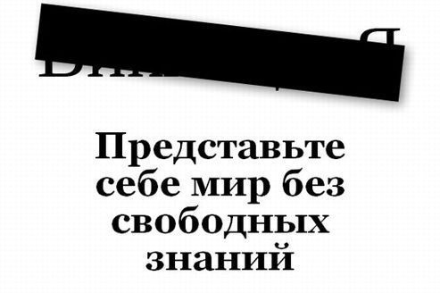 Wikipédia ferme son portail en Russie
