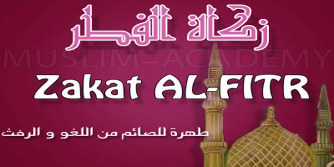 Comprendre la Zakat El-Fitr !