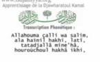 Apprentissage : Transcription Phonétique de la Djawharatoul kamal