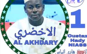 Oustaz Hady NIASS LAKHDARY en 9 tomes الأستاذ هادي انياس الأخضري